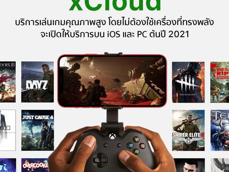 xCloud บริการเล่นเกมคุณภาพสูง โดยไม่ต้องใช้เครื่องที่ทรงพลังจะเปิดให้บริการบน iOS และ PC ต้นปี 2021