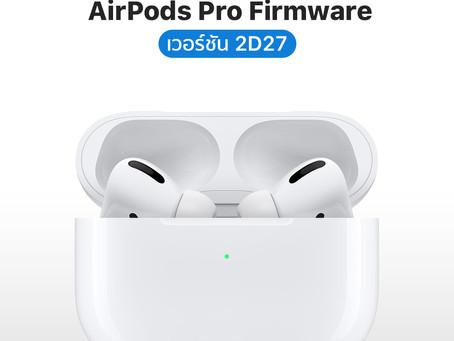 Apple ปล่อยอัพเดต AirPods Firmware เวอร์ชัน 2D27