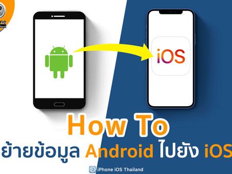 How To ย้ายข้อมูลจาก Android ไปยัง iOS