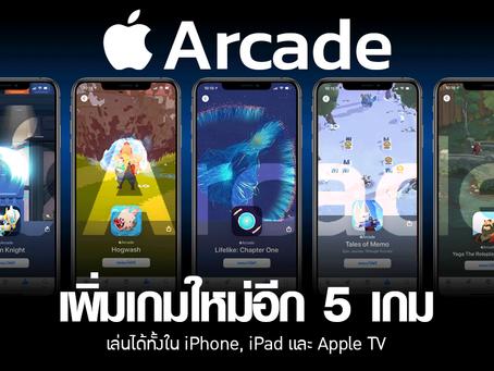 Apple Arcade เพิ่มเกมใหม่ Fallen Knight, Lifelike, Hogwash, Tales Of Memo และ Yaga