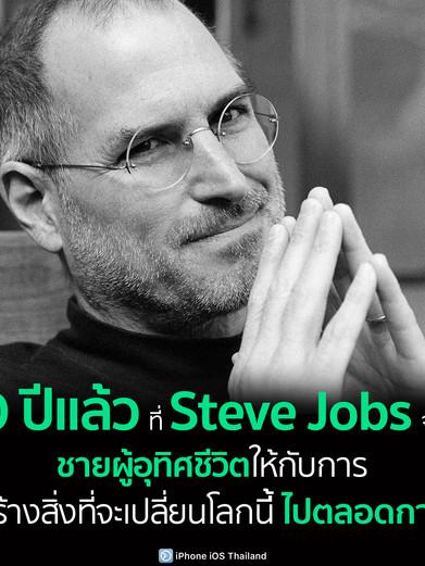 10 ปีแล้ว ที่ Steve Jobs ได้จากเราไป