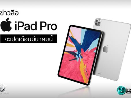 ข่าวลือ iPad Pro จะเปิดเดือนมีนาคมนี้
