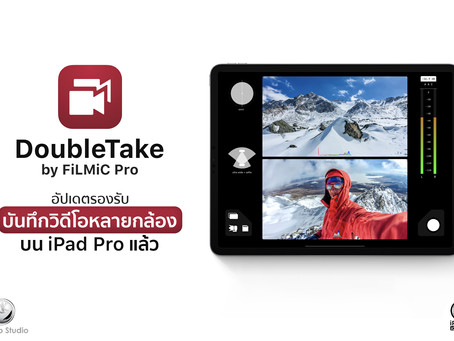 DoubleTake by FiLMiC Pro อัปเดตรองรับ iPad Pro แล้ว