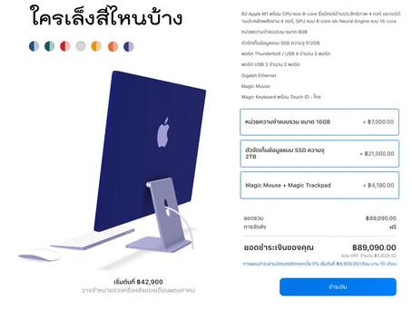 All-New iMac 2021 เปิดให้สั่งซื้อได้แล้วทุกรุ่น