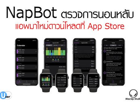 NapBot ตรวจการนอนหลับ แอพพลิเคชั่นมาใหม่ดาวน์โหลดที่ App Store