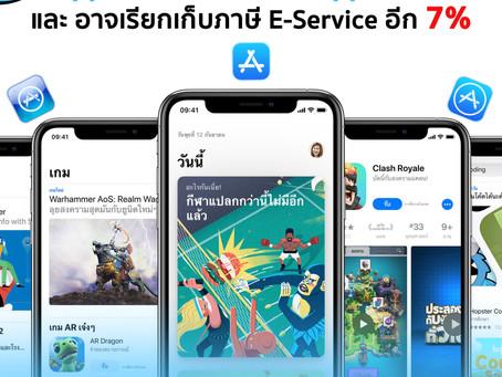 Apple เพิ่มราคาแอปใน App Store และอาจเรียกเก็บภาษี E-Service อีก 7 %