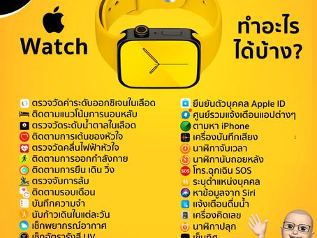 รวมข้อมูล Apple Watch ทำอะไรได้บ้าง?