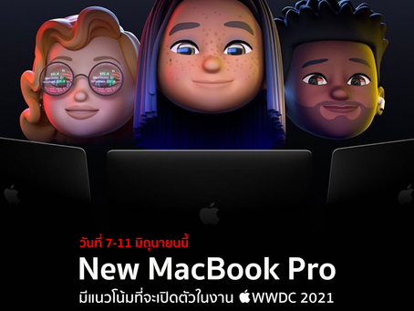 New MacBook Pro มีแนวโน้มที่จะเปิดตัวในงาน WWDC วันที่ 7-11 มิถุนายนนี้