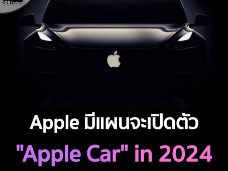 Apple มีแผนจะเปิดตัว Apple Car ในปี 2567