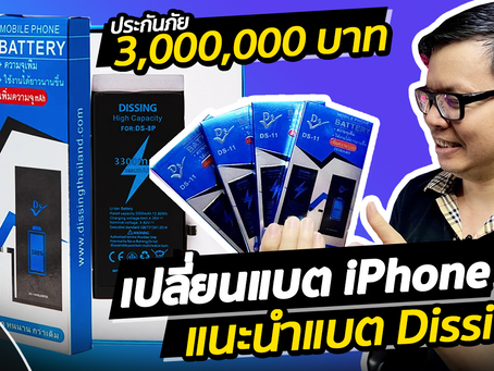 เปลี่ยนแบต iPhone แนะนําแบตเพิ่มความจุ Dissing