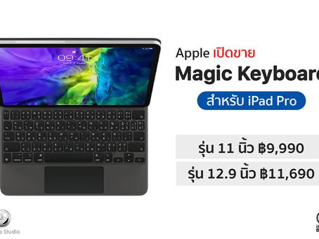 Apple เปิดขาย Magic Keyboard สำหรับ iPad Pro