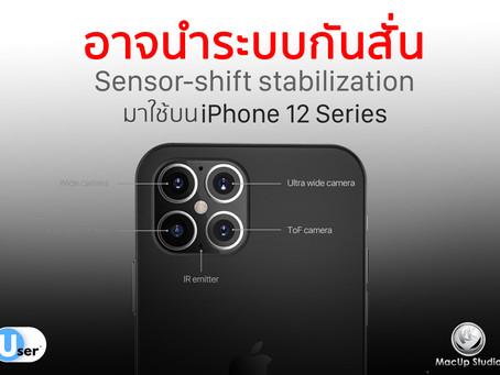 อาจจะใช้ระบบกันสั่นแบบ Sensor-shift stabilization บน iPhone 12 Series