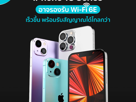 iPhone 13 Seriesอาจรองรับ Wi-Fi 6E เร็วขึ้น พร้อมรับสัญญาณได้ไกลกว่า