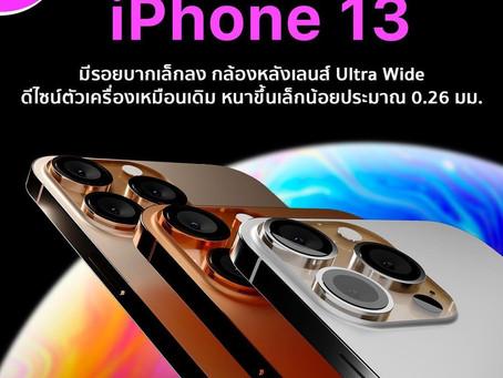 คืนนี้แล้ว!! เปิดตัว iPhone 13 Series 😍