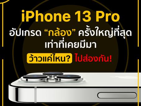"""iPhone 13 Proอัปเกรด """"กล้อง"""" ครั้งใหญ่ที่สุด เท่าที่เคยมีมา ว้าวแค่ไหน? ไปส่องกัน!!"""