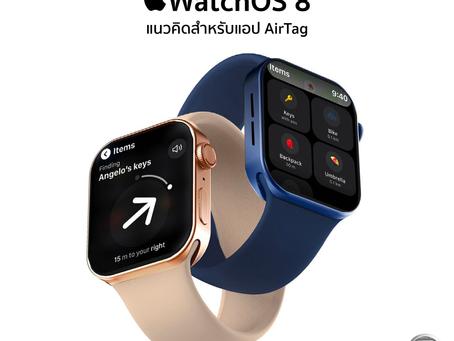 WatchOS 8 แนวคิดสำหรับแอป AirTag