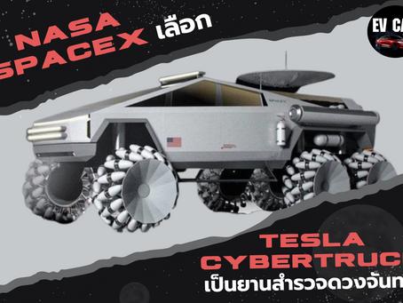 Nasa spacex เลือก tesla cybertruck เป็นรถสำรวจดวงจันทร์!