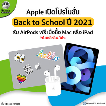 Apple เปิดโปรโมชั่น Back to School ปี 2021