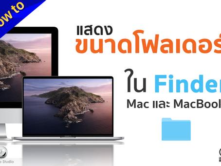How to แสดงขนาดโฟลเดอร์ ใน Finder ของ Mac และ MacBook