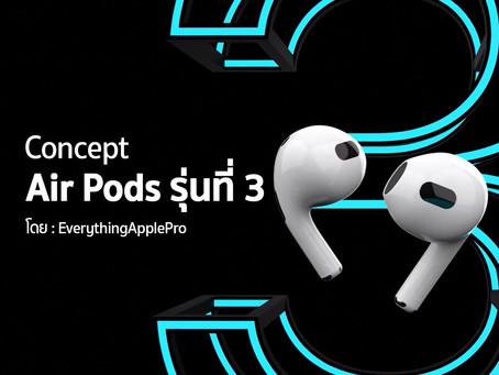 Concept AirPods รุ่นที่ 3 โดย : EverythingApplePro