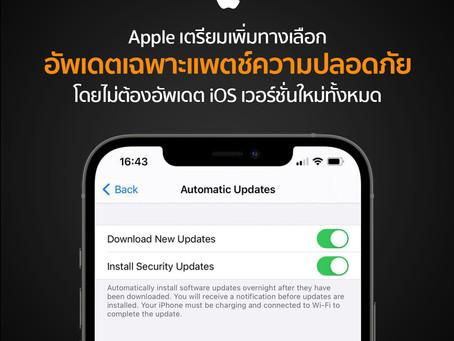 Apple เตรียมเพิ่มทางเลือก อัพเดตเฉพาะแพตช์ความปลอดภัยได้