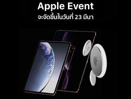 Apple จะจัดงาน Event แรกของปี อาจะถูกจัดขึ้นในวันที่ 23 มีนาคมที่กำลังจะถึงนี้