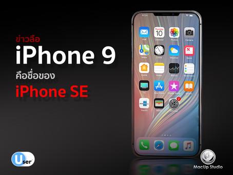 ข่าวเผย iPhone 9 คือชื่อของ iPhone SE 2 ปี 2020