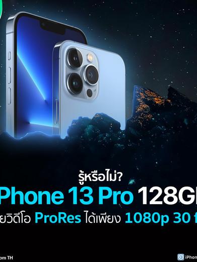 iPhone 13 Pro,Pro Max 128GB ถ่าย ProRes ได้ 1080p 30 fps