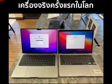 มาแล้ว MacBook Pro 14 นิ้ว เครื่องจริงครั้งแรกของโลก พร้อมคลิป Unboxing