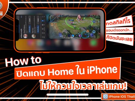 How to ปิดแถบ Home ใน iPhone ไม่ให้กวนใจ เวลาเล่นเกม!