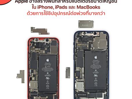 Apple อาจสร้างพื้นที่สำหรับแบตเตอรี่ขนาดใหญ่ ใน iPhone, iPads และ MacBooks ด้วยการใช้ชิปอุปกรณ์พ่วง