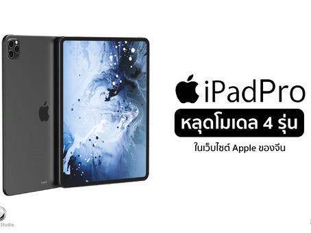 iPad Pro หลุดโมเดล 4 รุ่น ในเว็บไซต์ Apple ของจีน