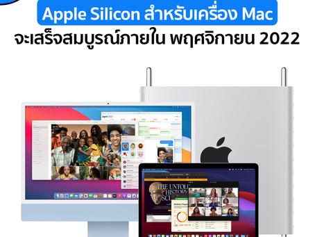 การเปลี่ยนมาใช้ชิป Apple Silicon ในเครื่อง Mac จะสมบูรณ์ใน พฤศจิกายน 2022