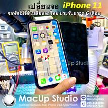 เปลี่ยนจอ iPhone 11 เครื่องตก จอแตก จอลายเป็นเส้น