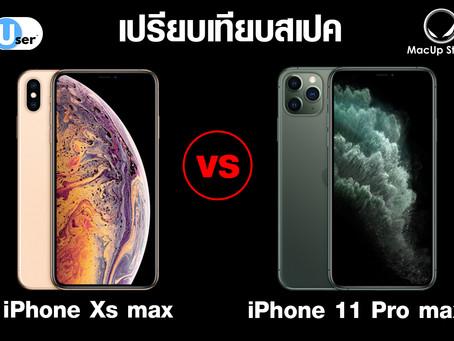 เปรียบเทียบสเปคอีกรุ่น!!! ระหว่าง iPhone Xs max กับ iPhone 11 pro max