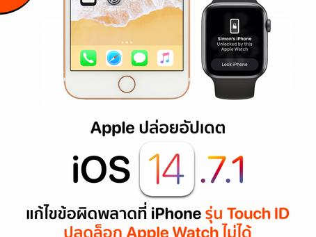Apple ปล่อยอัปเดต iOS 14.7.1 แก้ไขข้อผิดพลาดที่ iPhone รุ่น Touch ID ปลดล็อก Apple Watch