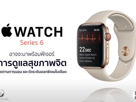 Apple Watch Series 6 อาจมาพร้อมกับฟีเจอร์ การดูเเลสุขภาพจิต ติดตามกานนอน และวัดระดับออกซิเจนในเลือด