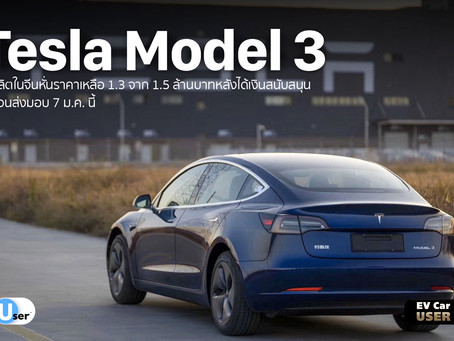 Tesla Model 3 ผลิตในจีนหั่นราคาเหลือ 1.3 จาก 1.5 ล้านบาทหลังได้เงินสนับสนุน ก่อนส่งมอบ 7 ม.ค. นี้