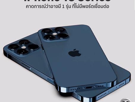 iPhone 13 Series อาจมีบางรุ่นที่ไม่มีพอร์ตเชื่อมต่อ!!