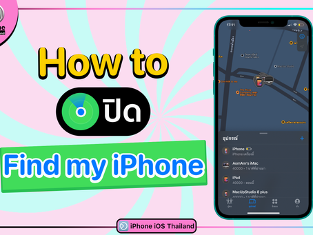 How to : ปิด Find my iPhone