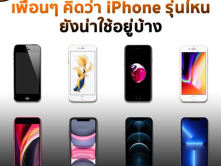 เพื่อนๆ คิดว่า iPhone รุ่นไหนยังน่าใช้อยู่บ้าง