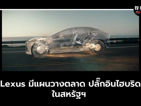 Lexus มีแผนวางตลาดปลั๊กอินไฮบริดในสหรัฐฯ
