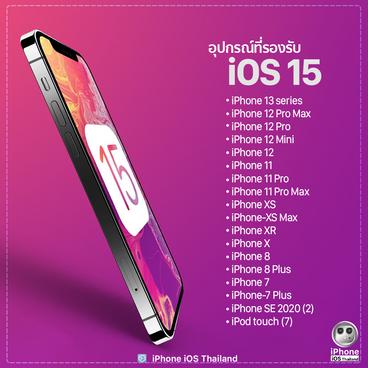 iOS 15 มี iPhone iPad รุ่นไหนบ้างที่จะได้ไปต่อ