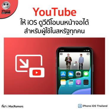 YouTube ให้ iOS ดูวีดีโอบนหน้าจอได้ สำหรับผู้ใช้ในสหรัฐทุกคน