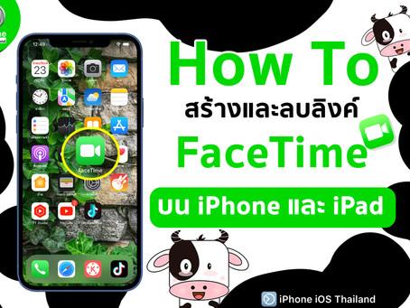 How to สร้างและลบลิ้งก์ Face Time บน iPhone และ iPad