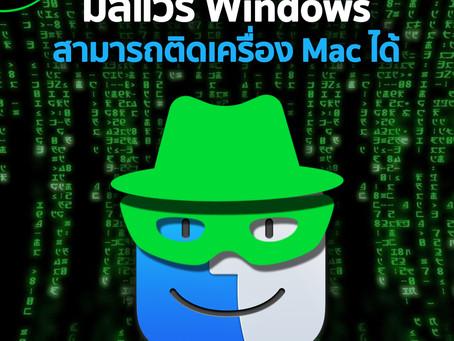 มัลแวร์ Windows สามารถติดเครื่อง Mac ได้