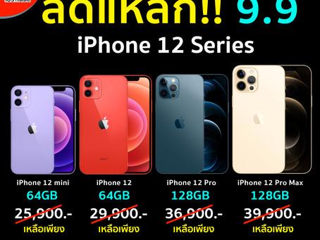 iPhone 12 Series ลดแหลก!! 9.9
