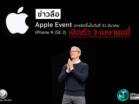 ข่าวลือ Apple Event อาจจัดขึ้นในวันที่ 31 มีนาคม,iPhone 9 (SE2) เปิดตัว 3 เมษายนนี้