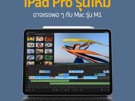 iPad Pro รุ่นใหม่ อาจแรงพอ ๆ กับ Mac รุ่น M1