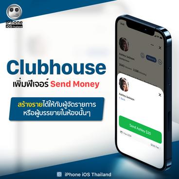 Clubhouse เพิ่มฟีเจอร์ Send Money  คือการสร้างเงินให้กับผู้จัดรายการ